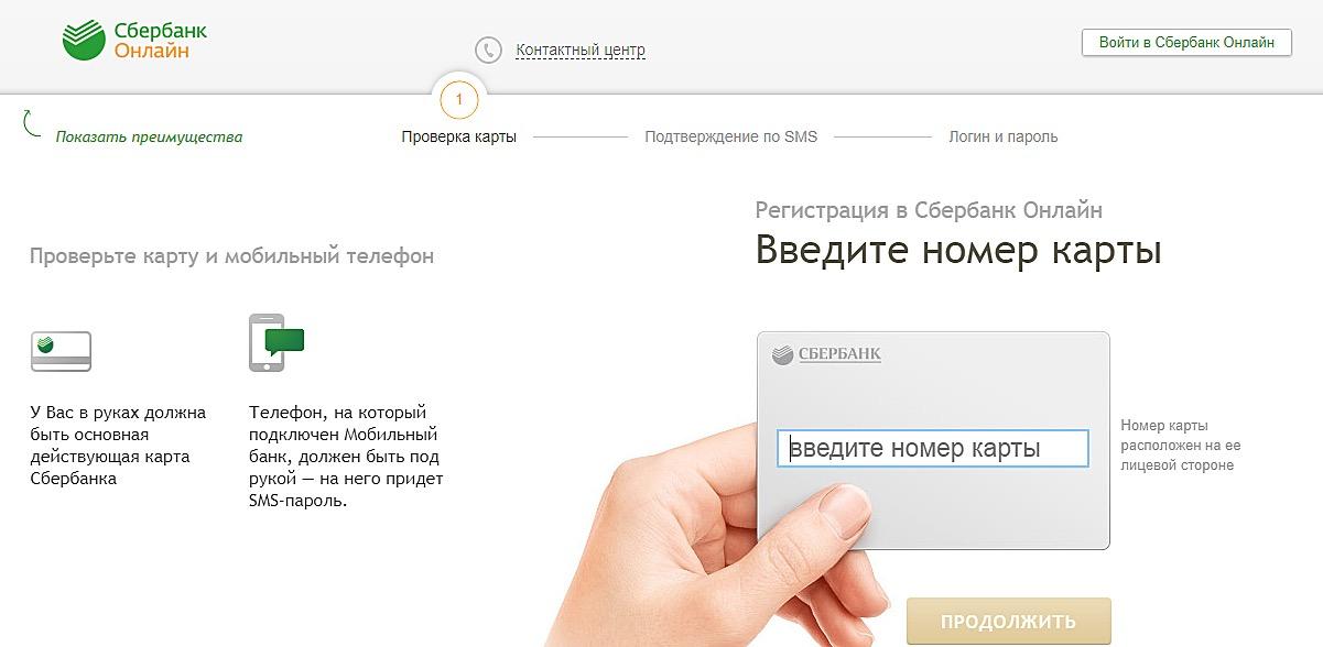 Как работает Сбербанк Онлайн 8 марта