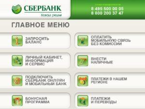 Проверка баланса при помощи банкомата