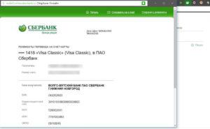 Получение номера лицевого счета в Сбербанк Онлайн