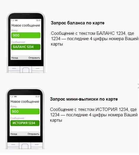 СМС-запросы баланса и выписки