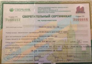 Сертификат Сбербанка