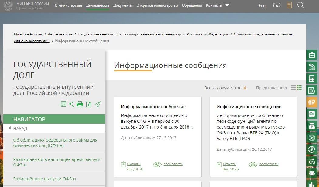 На сайте Министерства Финансов содержится самая актуальная информация об ОФЗ.