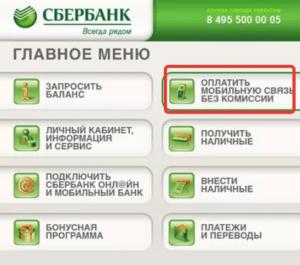 Пополнение счета Теле2 через банкомат