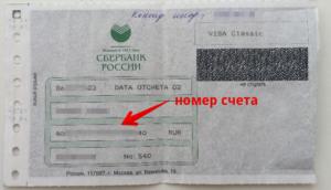 Место, где указывается лицевой счет, на конверте от карты