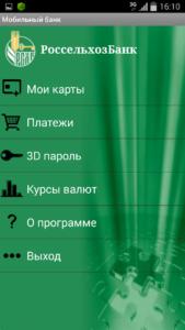 Мобильный банк от Россельхозбанка
