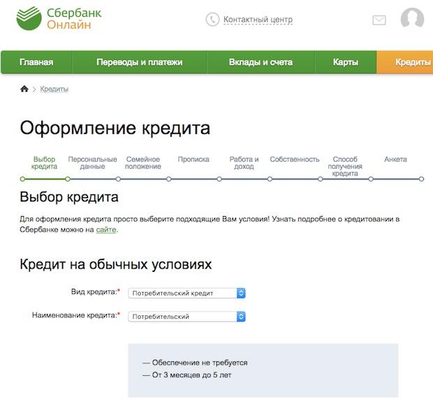 Анкета на онлайн-заявку