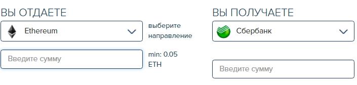 Стандартный интерфейс обменника