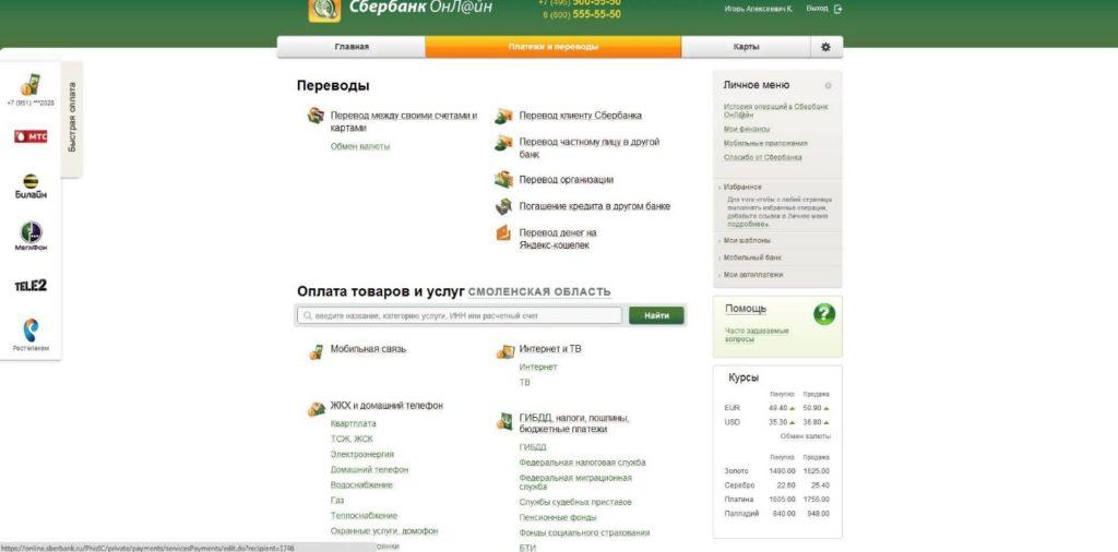 Как пополнить Яндекс кошелек Через Сбербанк Онлайн?