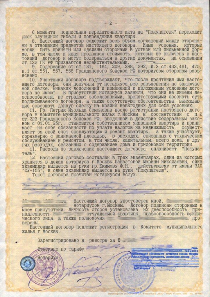 Договор купли-продажи в Сбербанке