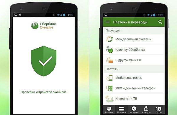 Сбербанк Онлайн для Android