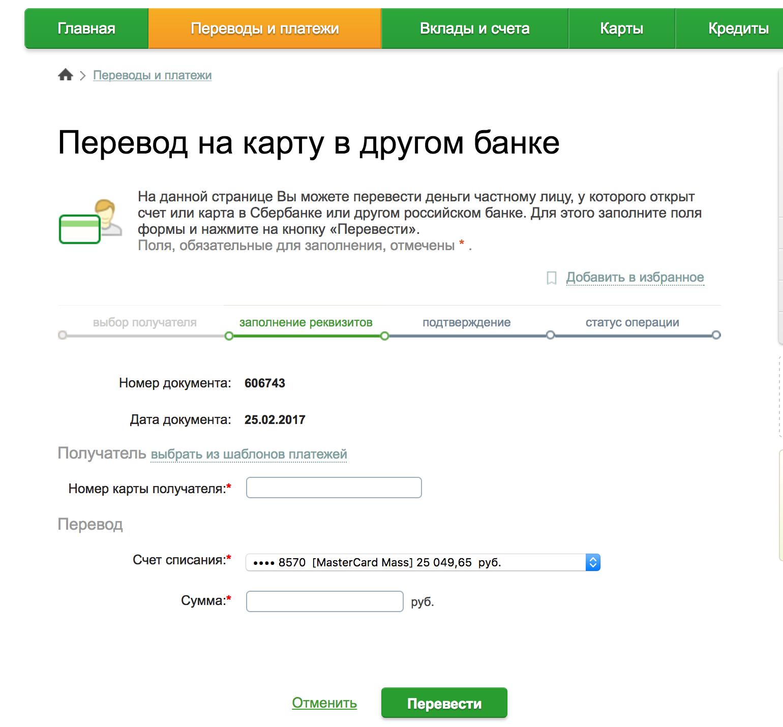 Перевод денег по номеру телефона в Сбербанке
