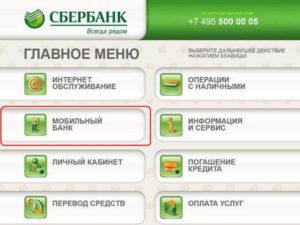 Использование банкомата для отключения Мобильного банка