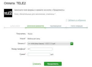 Использование системы Сбербанк Онлайн