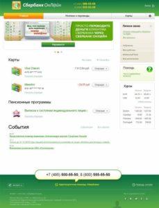 Использование для проверки баланса карты Сбербанк Онлайн