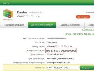 Сведения о лицевом счете и других реквизитах карты в мобильном приложении