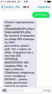 Не приходят SMS с паролями в Сбербанке