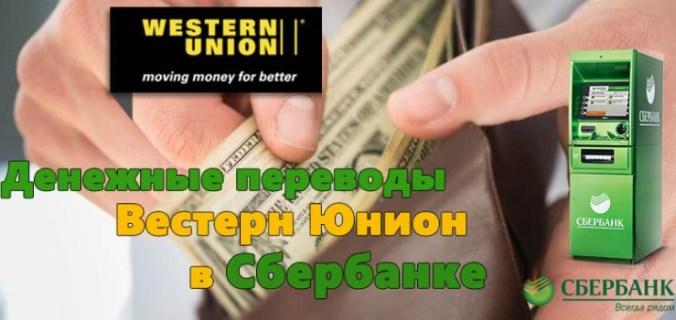 denezhnyie-perevodyi-vestern-yunion-v-sberbank