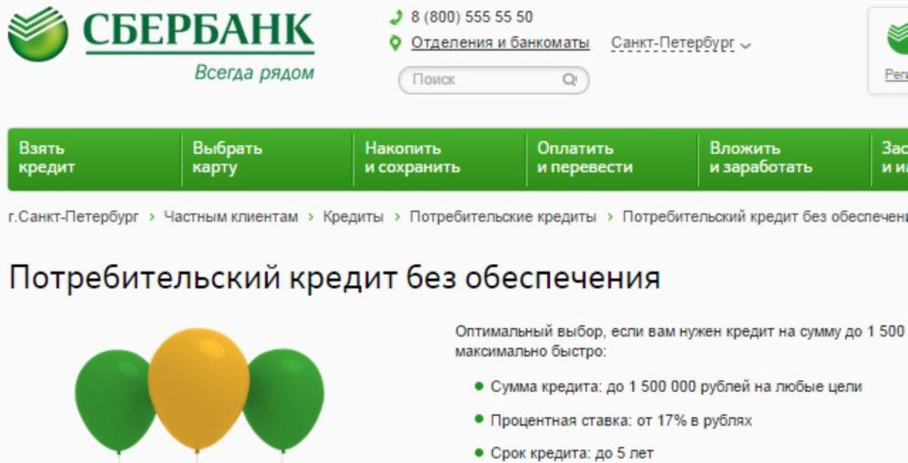 Сбербанк отказал в кредите