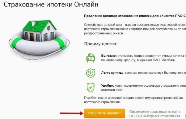 Страховка для ипотеки в Сбербанке