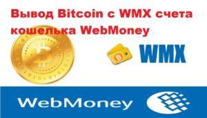 Новый кошелек WebMoney для хранения криптовалюты