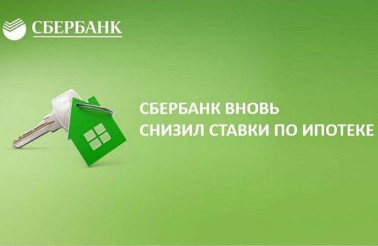 umenshenie_procentra_kredit_Sberbank_1_23104307-768x501