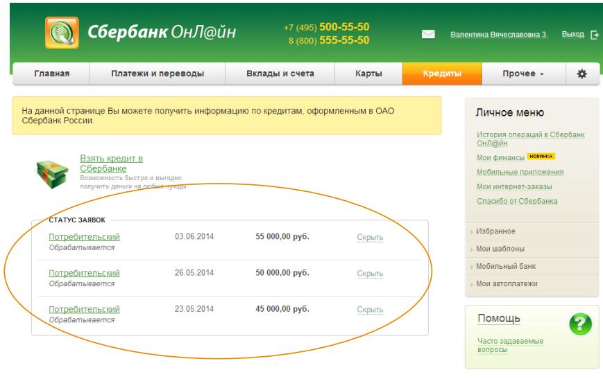Онлайн заявка на кредит в Сбербанк Онлайн
