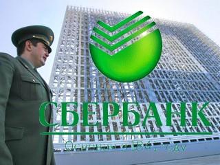 Военный кредит в Сбербанке