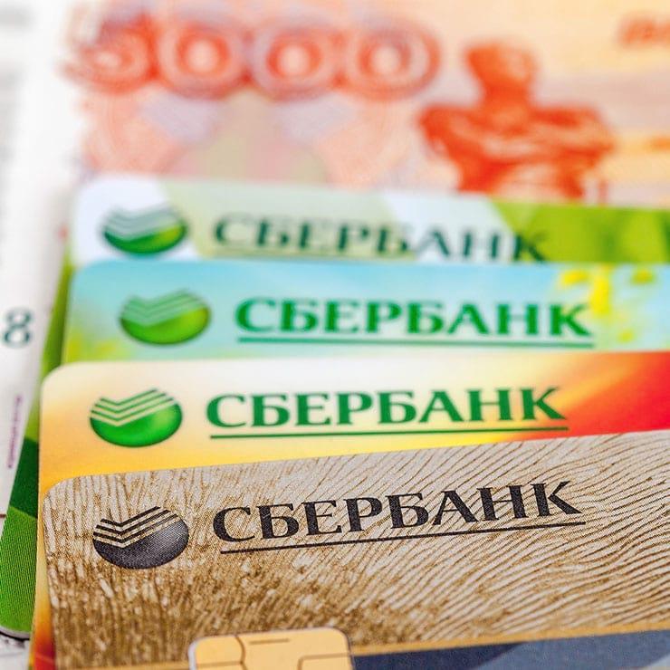 Стоимость годового обслуживания карты Сбербанка