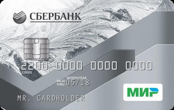 Зарплатные карты Сбербанка