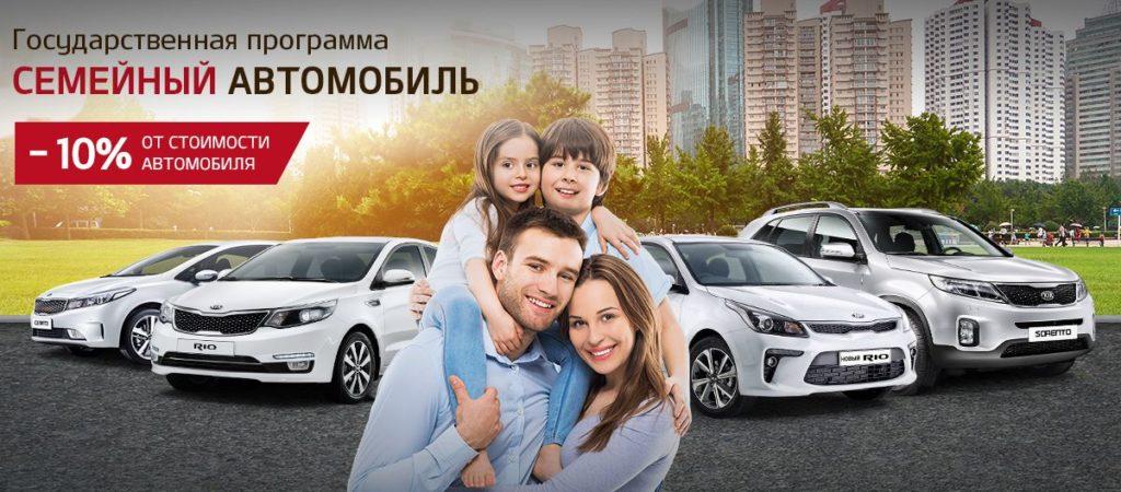Программа Семейный Автомобиль от Сбербанка