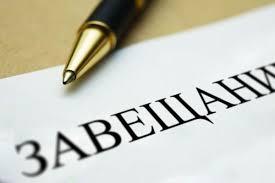 Завещание на вклад или счет в Сбербанке