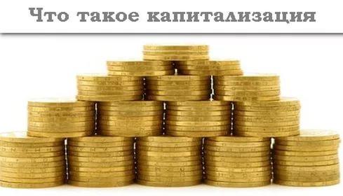 Услуга капитализации вклада