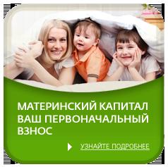Условия ипотеки под материнский капитал в сбербанке