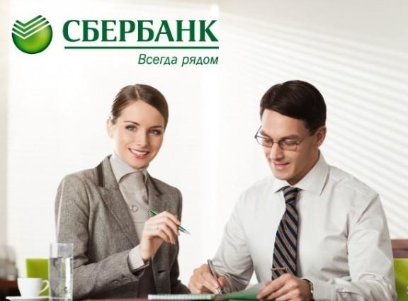 Как проходит собеседование в Сбербанке