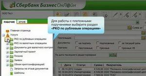 Платежное поручение в Сбербанк Бизнес Онлайн