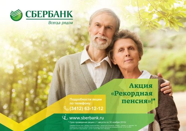 Сбербанк Активный возраст для пенсионеров