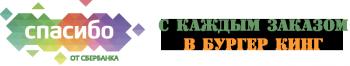 Бургер Кинг и бонусы Спасибо от Сбербанка