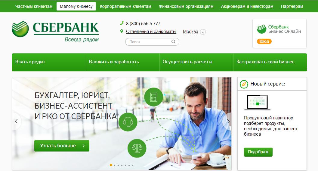 Регистрация в Сбербанк Бизнес Онлайн