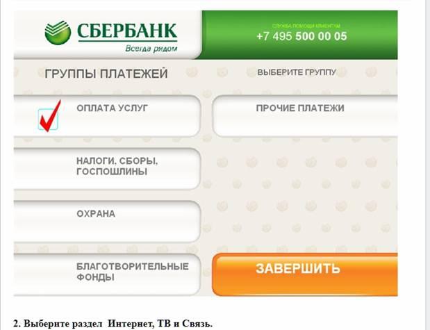 Пополнить счет Билайн с банковской карты Сбербанк