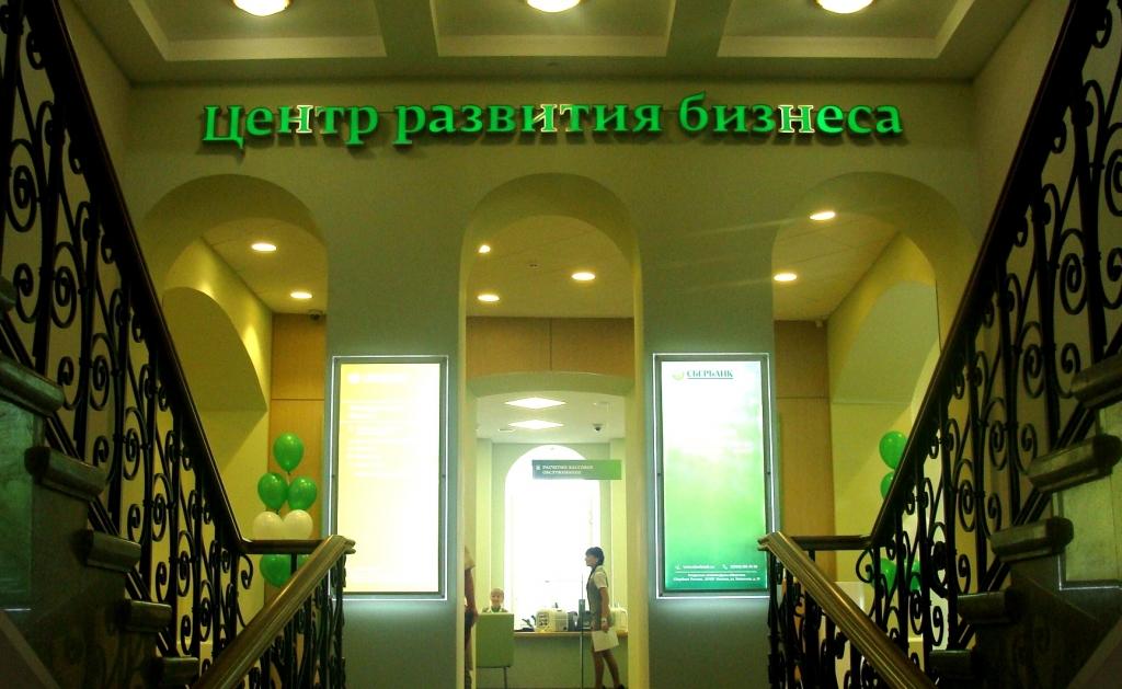 Центры развития малого бизнеса в Сбербанке
