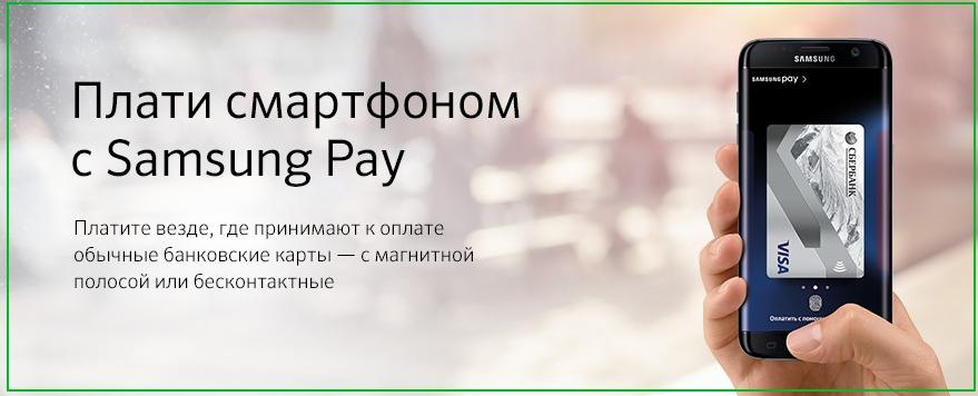 Как подключить SamsungPay в Сбербанке