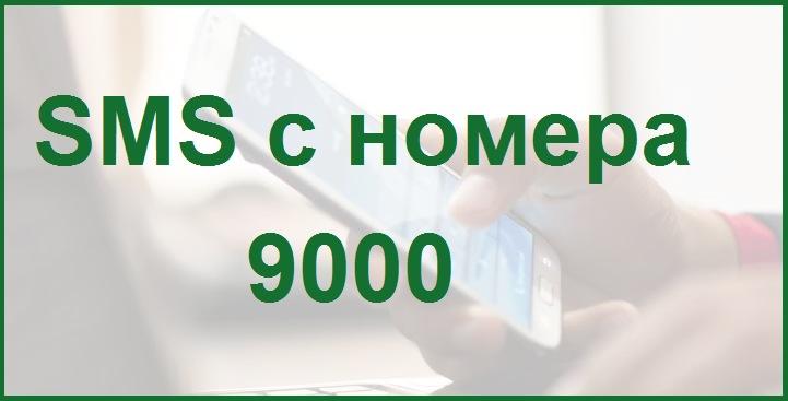 СМС от Сбербанка с номера 9000