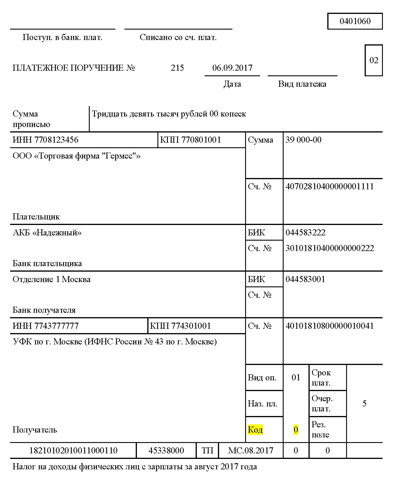 Что такое УИП в квитанции Сбербанка Онлайн
