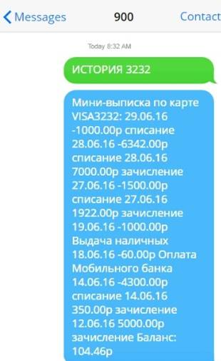 Как получить выписку по счету карты Сбербанка через SMS
