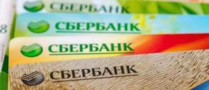 Потребительский кредит для держателей зарплатных карт Сбербанка