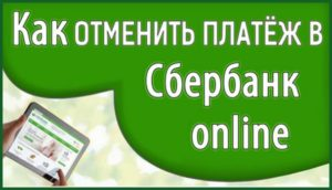 Возврат переводов в Сбербанк Онлайн