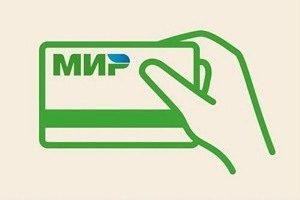 Зарплатная карта МИР в Сбербанке