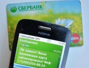 SMS-мошенники в Сбербанке