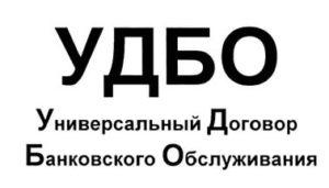 Договор УДБО Сбербанк