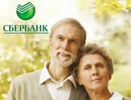 """Результат пошуку зображень за запитом """"ипотека кредитование для пенсионеров в сбербанке"""""""